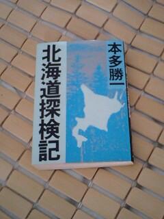 北海道探検記