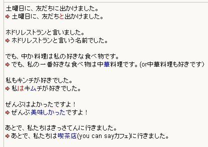 Lang-8 日本語添削例