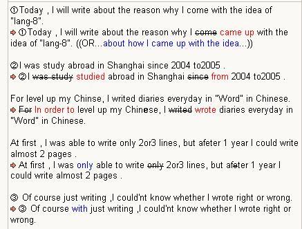 Lang-8 英語添削例