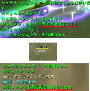 raikapuro2.jpg