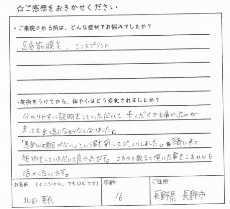 kinmakuen-nagano.jpg