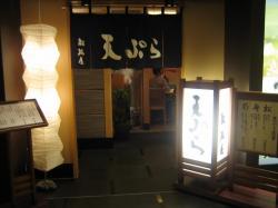 天ぷら船橋屋