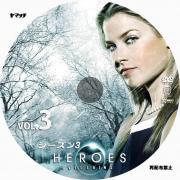 HEROES SEASON3-3