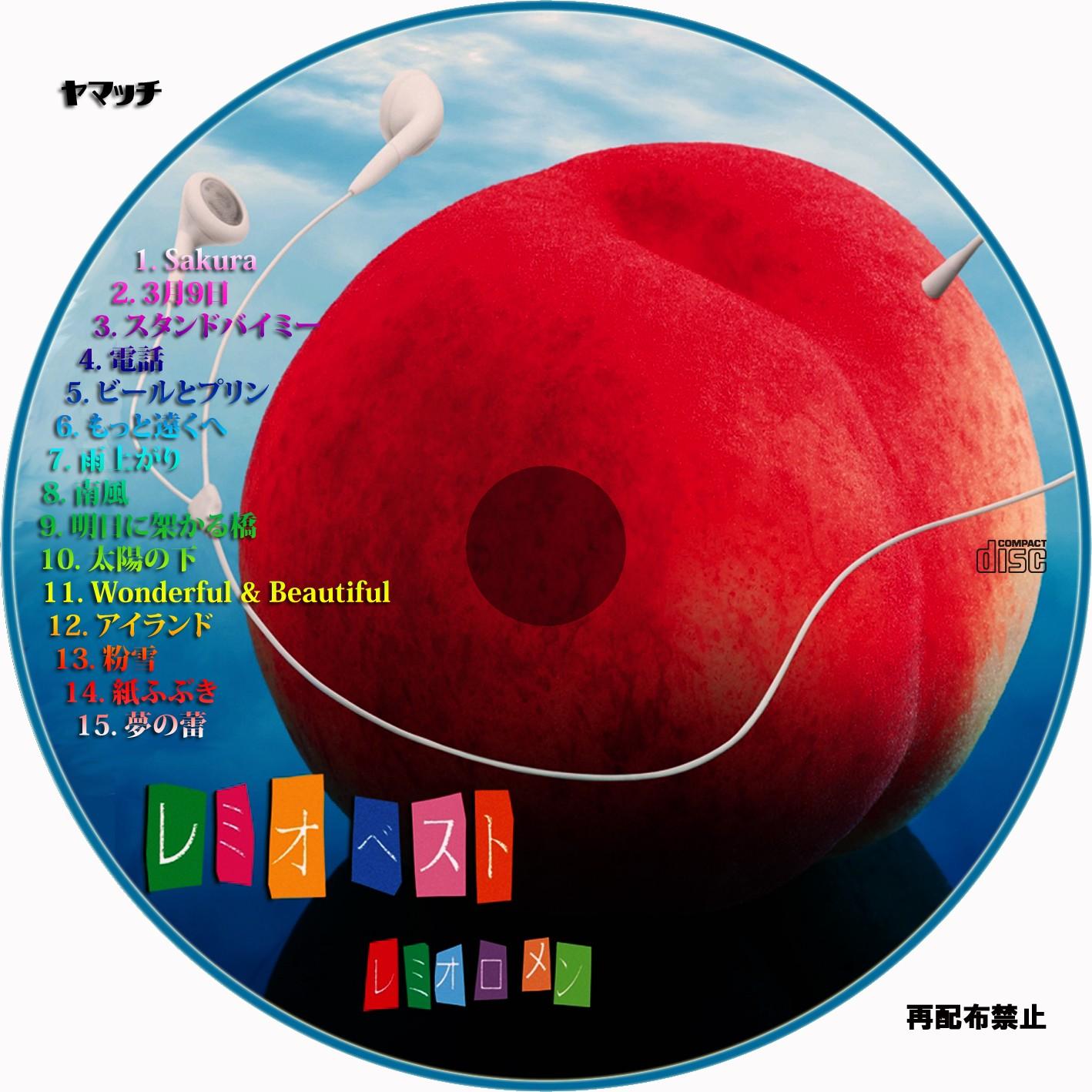 やまっちのCD/DVDレーベル ... : 名前 ラベル 印刷 : 印刷