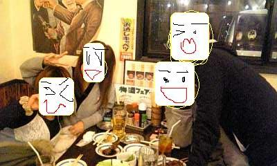 飲み会 09'0102 8