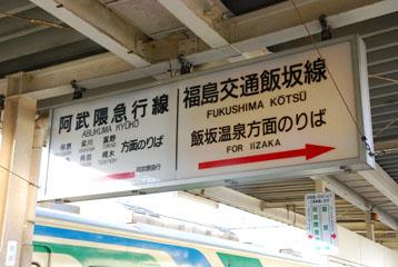 飯坂温泉へ