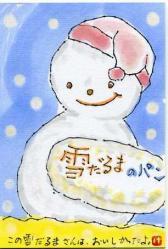 pan yukidaruma