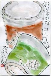 yunomi 2ko