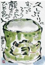 mutugorou yunomi
