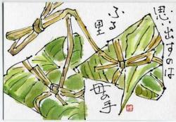 sasamaki.jpg