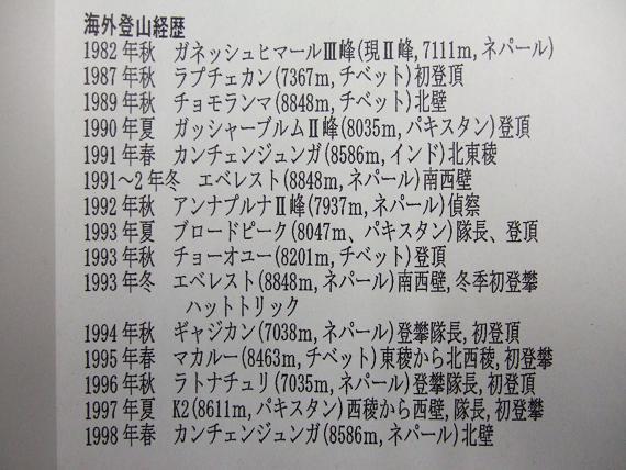 登山経歴1-1