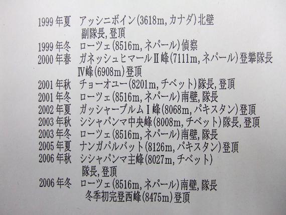 登山経歴2-1