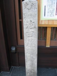 sinsengumi-30.jpg