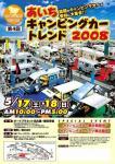 5月17,18日 あいちキャンピングカートレンド2008 開催