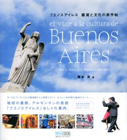 KURIMOTO_BSAS.jpg