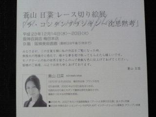 aoyama2.jpg