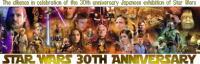 スター・ウォーズ 日本公開30周年を祝う同盟