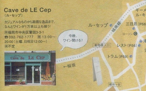 地図シティ情報フクオカSave0009