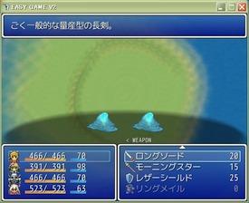 制作中ゲームSS01