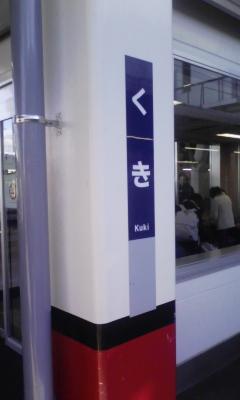 20080208久喜駅