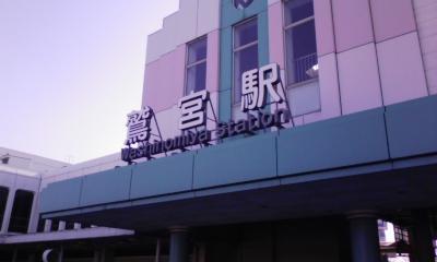 20080208鷲宮駅