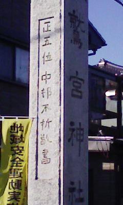 20080208鷲宮神社