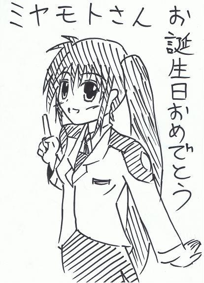 ミヤモトさんお誕生日おめでとー!