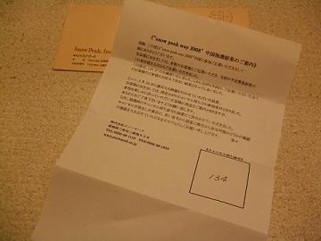 080602_SPW中国結果