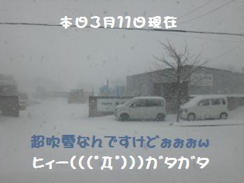 3月11日吹雪