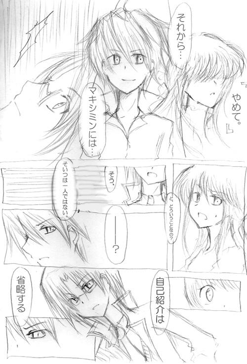 デモニ3巻漫画?
