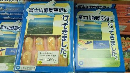 富士山静岡空港に行ってきました。