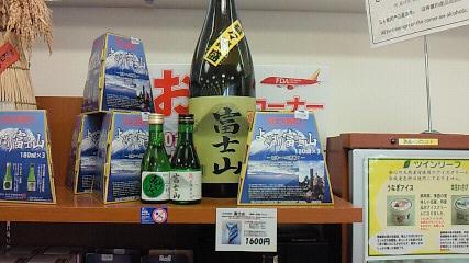 焼酎 富士山