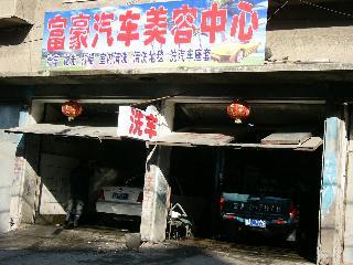 富豪自動車修理工場