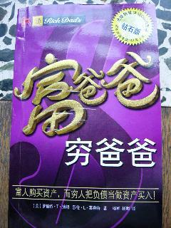 金持ち父さんと貧乏父さんの中国語版(ダイヤモンド版)