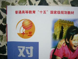 漢語教程の教科書~十・五国家級教材として認められた教科書