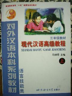 漢語教程の教科書~単語が超多い