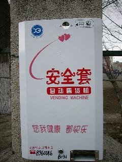 安全套の自販機のアップ