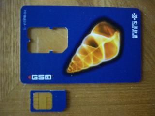 下の小さいやつが電話カード(中に電話番号が入ってます)