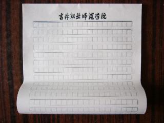 先生からもらった原稿用紙~吉林職業師範学院に先生の知り合いがいるらしい