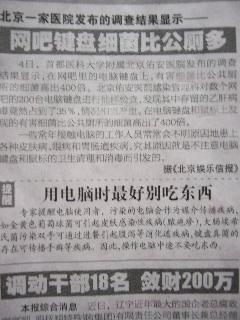 中国のネットカフェ~汚染状況