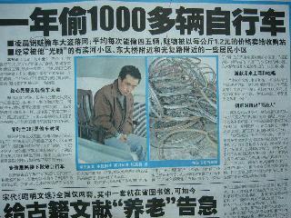 自転車1000台盗みました