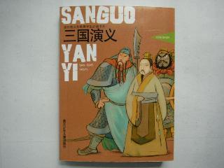 三国演義~子供向け(ISBN:7-5342-2226-5)