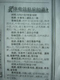 新聞の停電情報