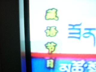 画面の左下には西藏語番組という文字が