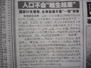 中国の計画出産について