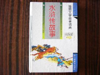 書市④~ゲットした水滸伝。3元。上海辞書出版社、ISBN:7-5326-0257-5/I・16。