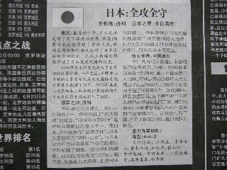 新文化報の日本チーム紹介記事