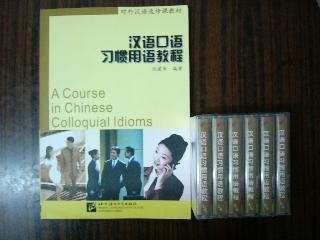 漢語口語習慣用語教程(北京語言大学出版社、ISBN:7-5619-1192-0)