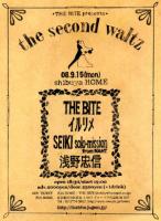 seiki-080915.png