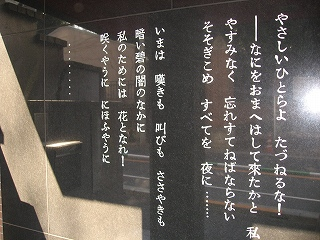 立原道造記念館2
